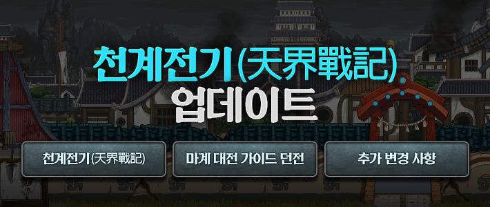 DNF9.18韩服主线剧情更新 天界战记新故事