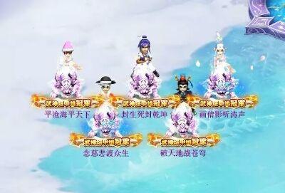 BOB电竞撰稿 梦幻西游又一刷新历史时刻!