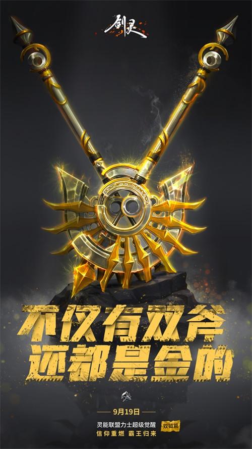 """""""双钺""""破天 《剑灵》全新版本今日正式上线"""