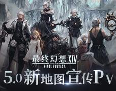 《最终幻想14》5.0全新地图高清大片 相约第一世界