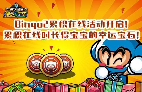 幸运无限 《跑跑卡丁车》bingo2活动火热开启