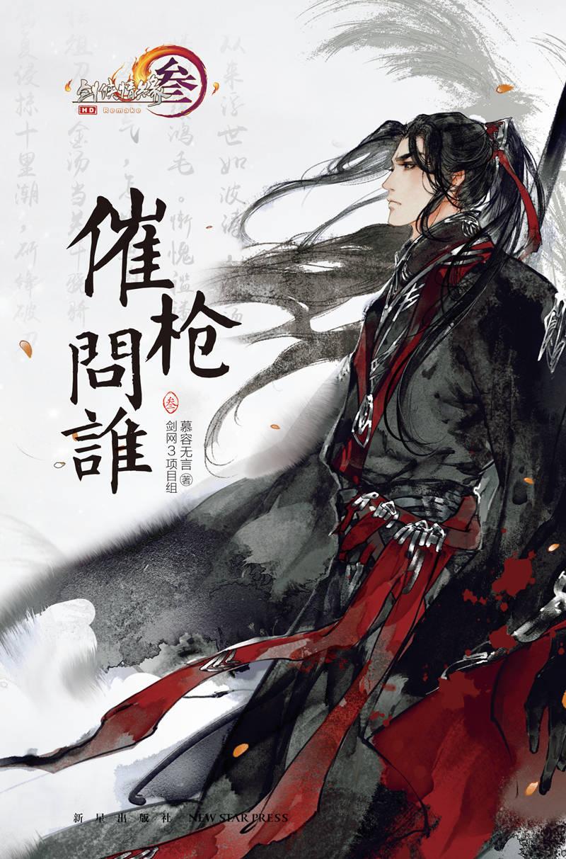 《劍網3》楊寧官方小說 《催槍問誰》第三卷公布