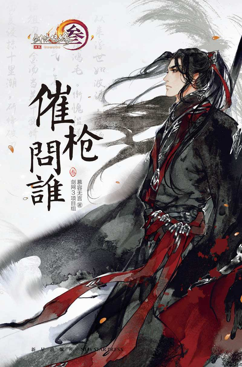 《剑网3》杨宁官方小说 《催枪问谁》第三卷公布