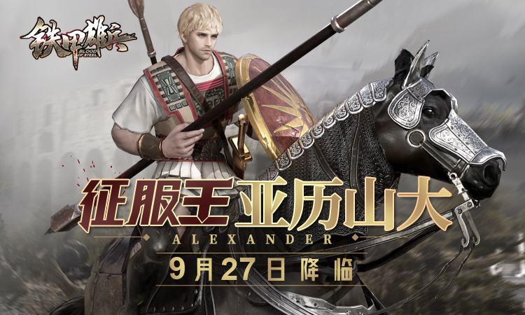 《铁甲雄兵》新皮肤今日上线  征服王亚历山大27日降临