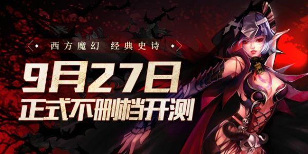 《圣魔之血》9.27重开杀戮盛宴 唤醒街机回忆