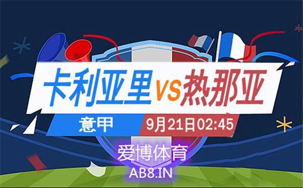 LOVEBET爱博体育推测欧罗巴杯:卡利亚里vs热那亚
