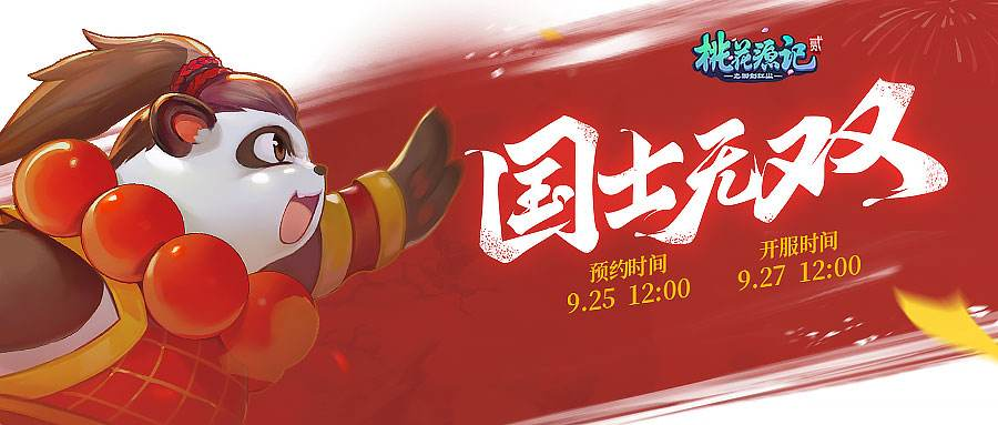 《桃花源记2》全新版本将于本周五登陆!