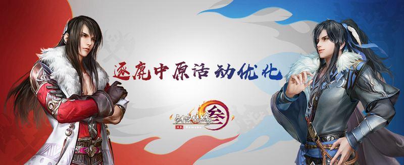 《剑网3》阵营环境优化升级 小攻防阵营拍卖即将上线