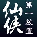 仙侠第一放置官网下载