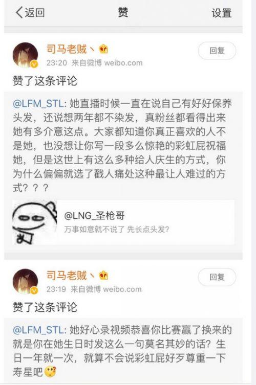 "Smlz生日圣枪哥送祝福 饭圈误读闹""阴阳人""乌龙"