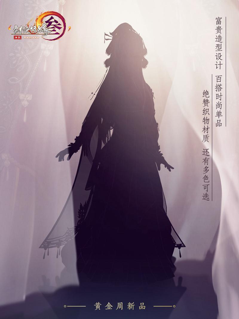《剑网3》国庆亮相神秘新品 新版玲珑密保锁上线