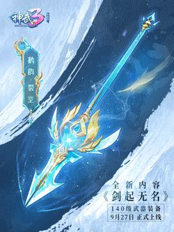 """《神武3》电脑版全新内容""""剑起无名""""今日上线 140级装备激燃出世"""