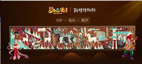 《梦幻西游》电脑版x敦煌博物馆联动即将上线