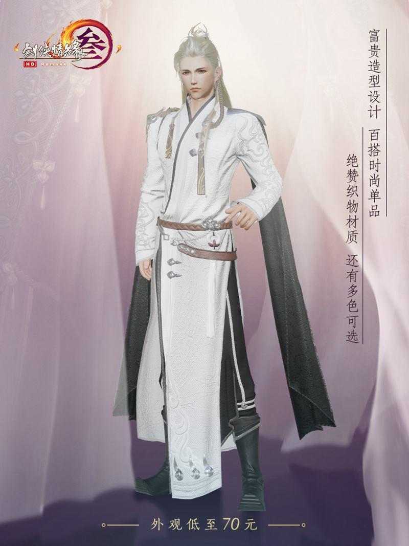《剑网3》公布神秘新品 格调豪华价格却意想不到