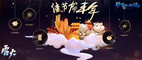共贺佳节!《新倩女幽魂》丰年活动正式开启!