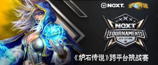 NeXT《炉石传说》跨平台挑战赛!首日君君、Sola顺利晋级