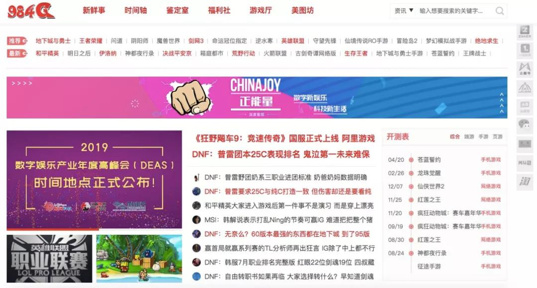 984G游戲媒體角逐2019金翎獎 繼續做玩家喜愛的內容