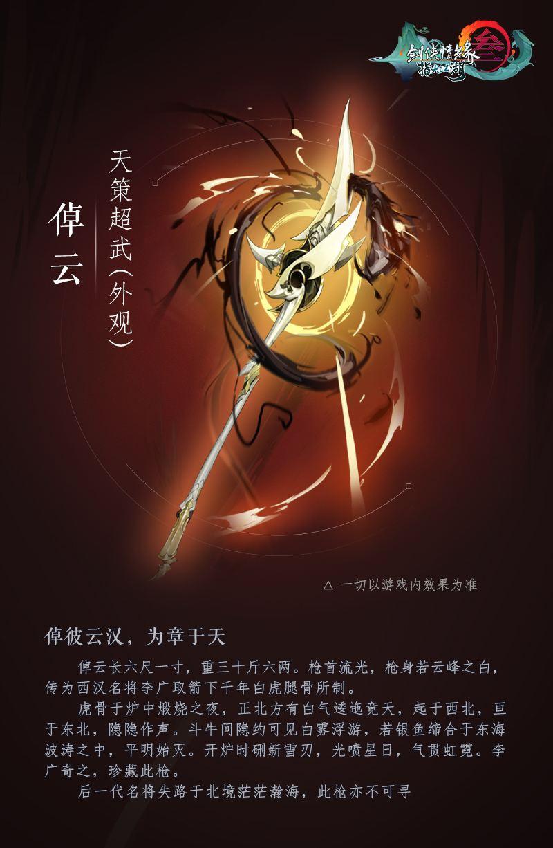 《剑网3:指尖江湖》五大门派超武重磅来袭 全新外观一览