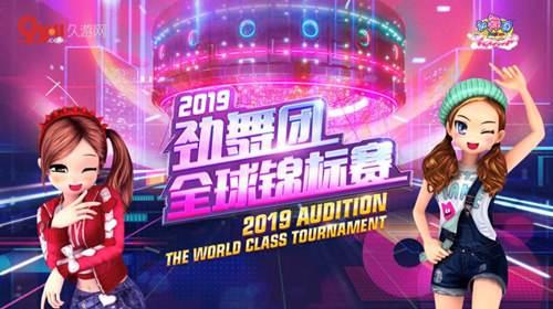 """为荣誉而战!2019劲舞团全球锦标赛""""中国梦之队""""组成!"""