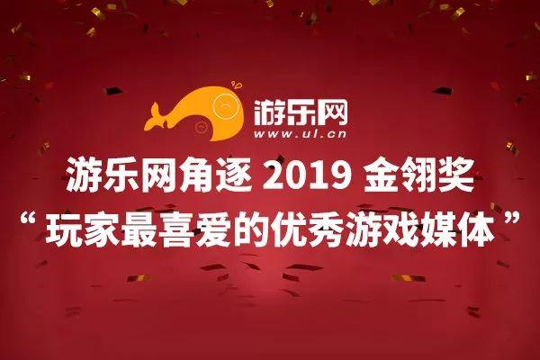 """游樂網角逐2019金翎獎""""玩家最喜愛的優秀游戲媒體"""""""