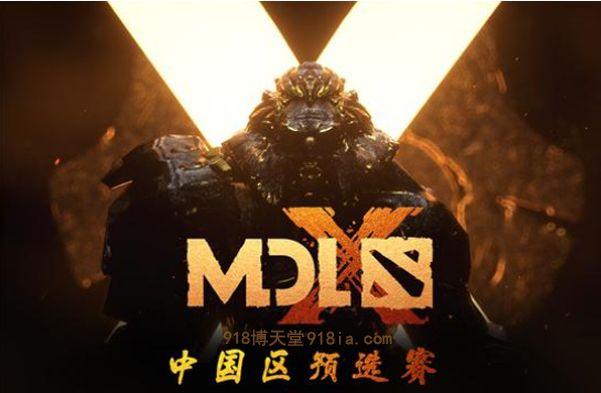 918博天堂:10大戰隊取其三,MDL中國區預選賽競爭激烈!