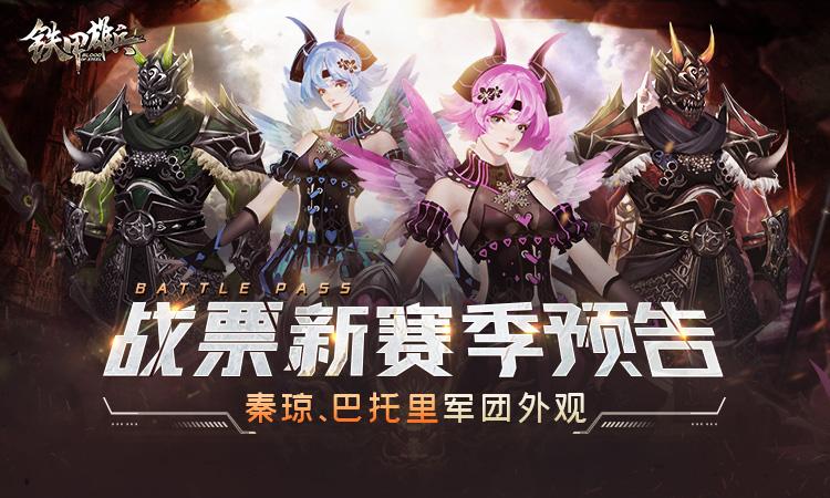 《鐵甲雄兵》戰票新賽季預告:秦瓊、巴托里軍團外觀