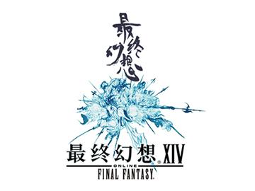 最终幻想14:暗影之逆焰