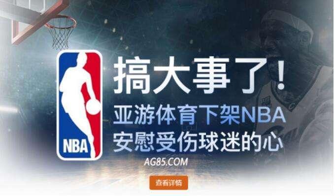NBA事件續亞游體育宣布下架NBA相關產品