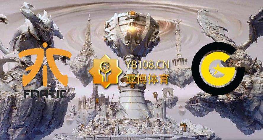 亚博体育官网S9全球总决赛小组赛FNC VS CG!赛事分析