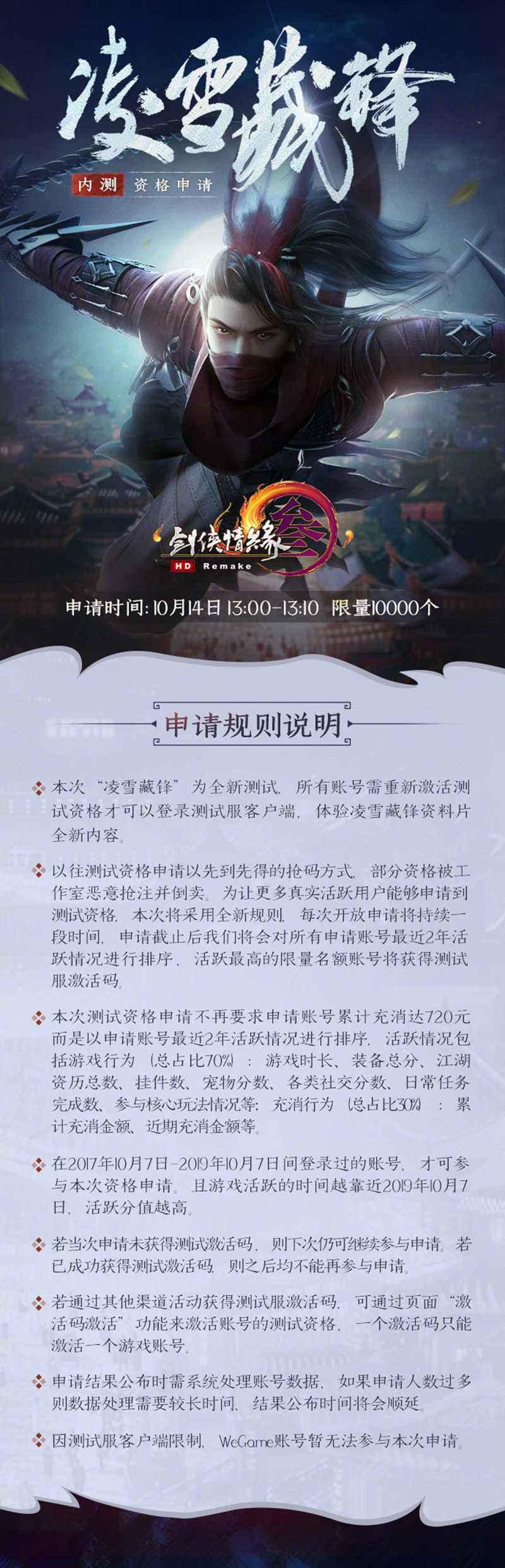 《剑网3》凌雪阁技能全网首播 首测资格今日发放