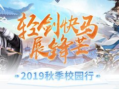 《剑网3》秋日校园行刷新 首届城市争霸赛开战