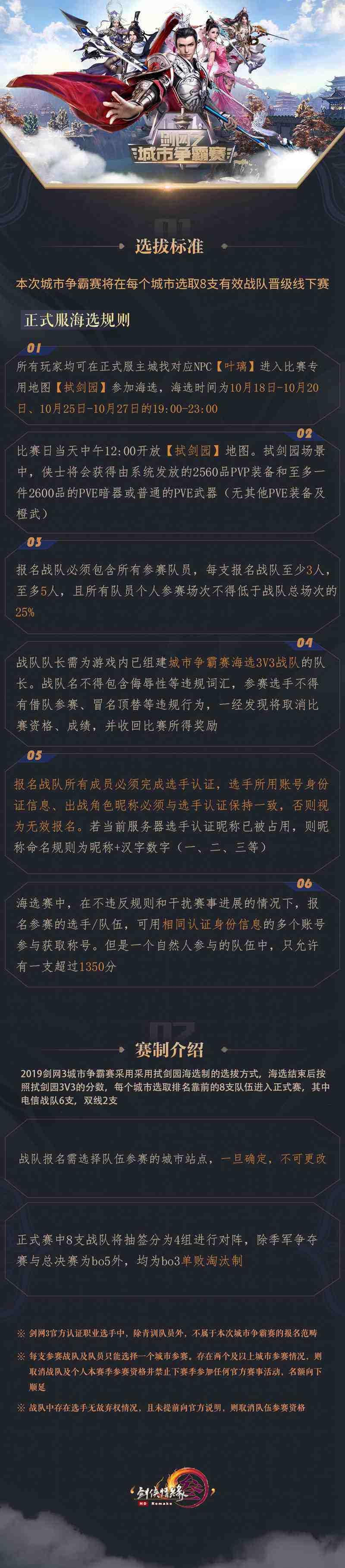 【《剑网3》秋日校园行刷新 首届城市争霸赛开战】