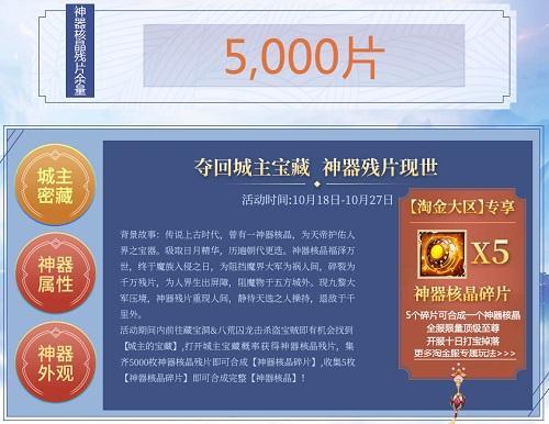 《天之禁2国际版》10月18日新区开服十日打宝必赚,每日1万元回收