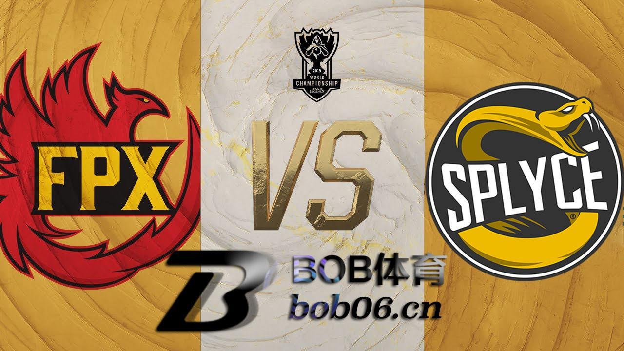 BOB体育官网赛事预告凤凰涅槃之旅,FPX对战SPY赛事前瞻