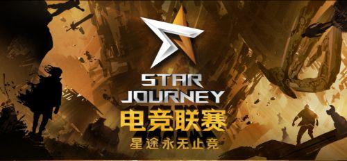 SJSL星途电竞联赛2019再度启航,报名火热启动,等你来战!
