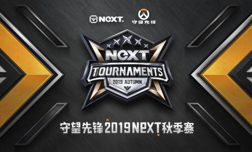 《守望先锋》2019NeXT秋季赛16日开赛 钢拳赛冠军率先出战