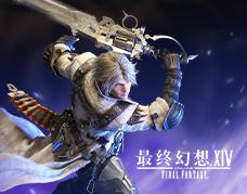 最终幻想14新职业绝枪战士