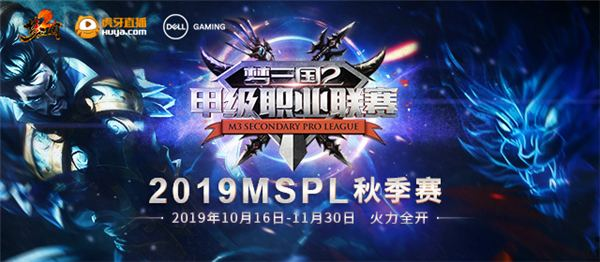 《梦三国2》MSPL秋季赛今日开战 完整赛程GET起来!