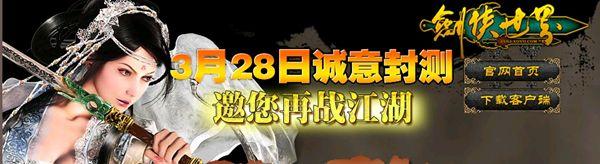 """禮重十一載 《劍俠世界》周年資料片""""蓋世英雄""""攜新服駕到"""