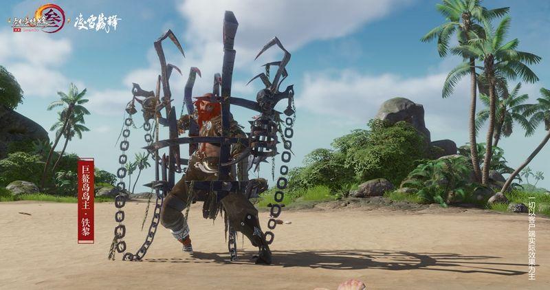 《劍網3》全新團隊秘境上線  六大首領強勢登場