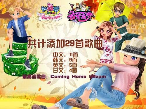 以爱灌溉 向阳新生《劲舞团》10月版本活力上线!