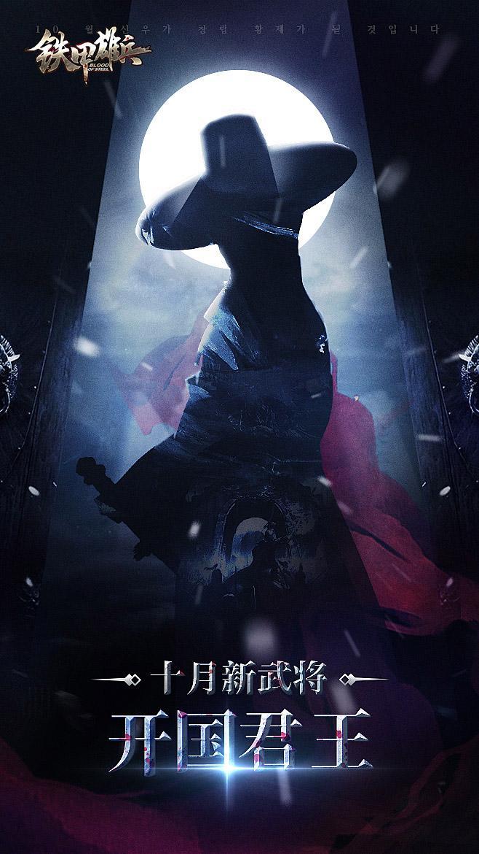 《铁甲雄兵》十月新版抢先看:新武将、新皮肤悬念重重