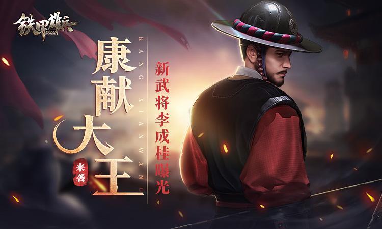 """""""康献大王""""来袭   《铁甲雄兵》新武将李成桂曝光"""