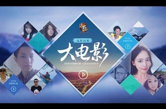 金秋送福:《遠征》勁爆新區今日震撼開啟!