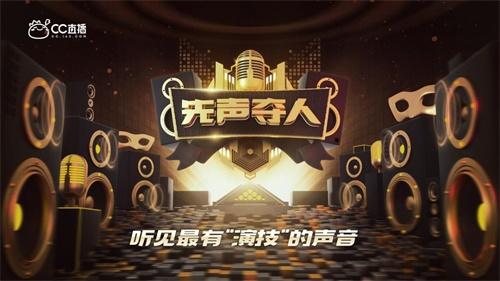 网易CC直播首档大型配音节目上线《先声夺人》,听最有演技的声音