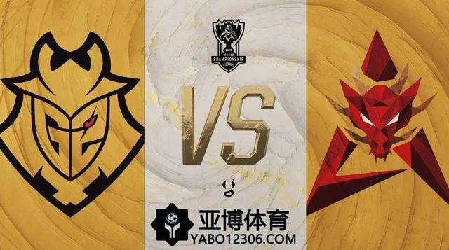 亚博电竞S9全球总决赛小组赛G2 vs HKA赛事预测
