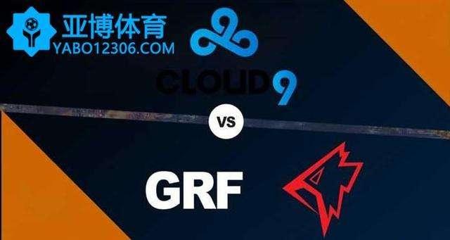 亚博电竞S9全球总决赛小组赛GRF vs C9赛事预测