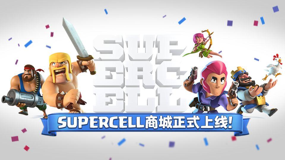 Supercell周边商城重磅回归!稀有手办限定抢购!