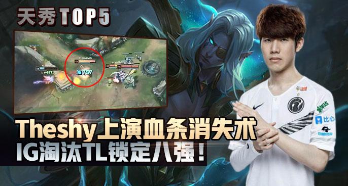 天秀TOP5:Theshy上演血条消失术 IG成功晋级八强!