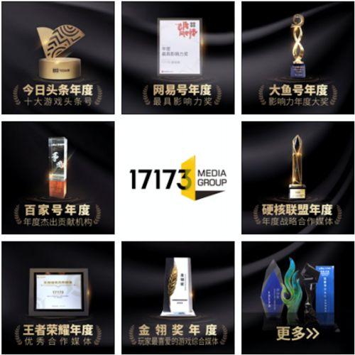 """17173媒体集团角逐2019金翎奖""""玩家最喜爱的游戏综合媒体"""""""